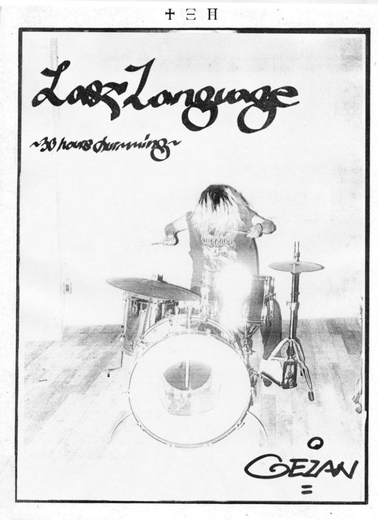 Last-Language-ジャケット-768x1057